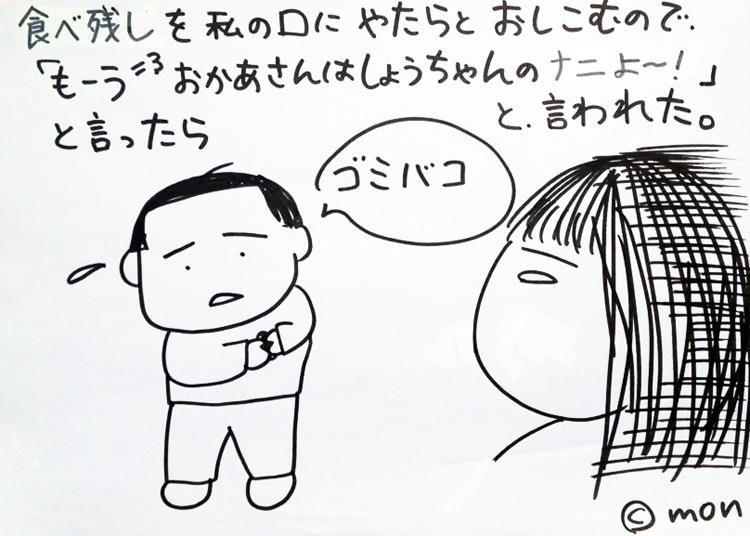 mon 高橋亜美