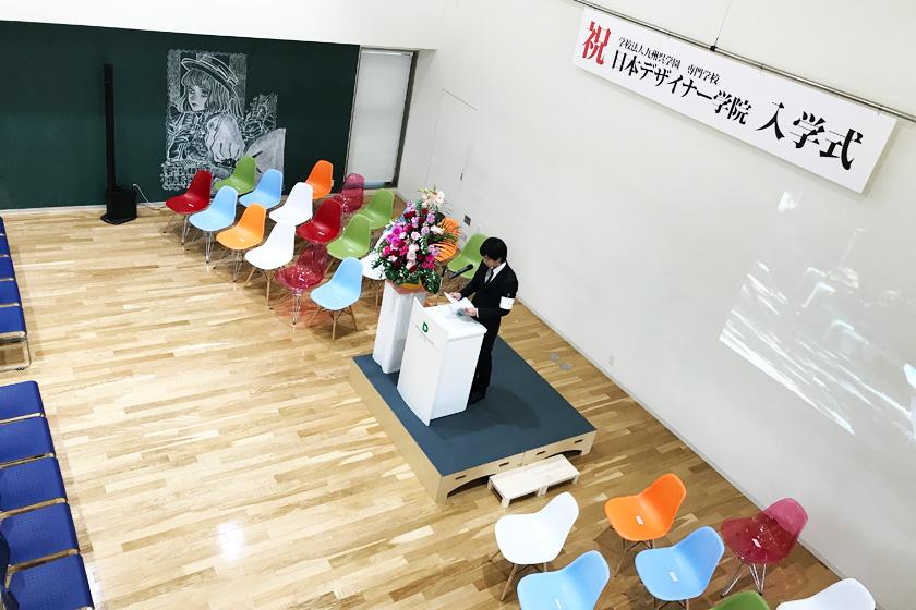 学校法人日本デザイナー学院九州校