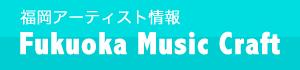福岡アーティスト情報