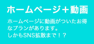 動画・ホームページ制作