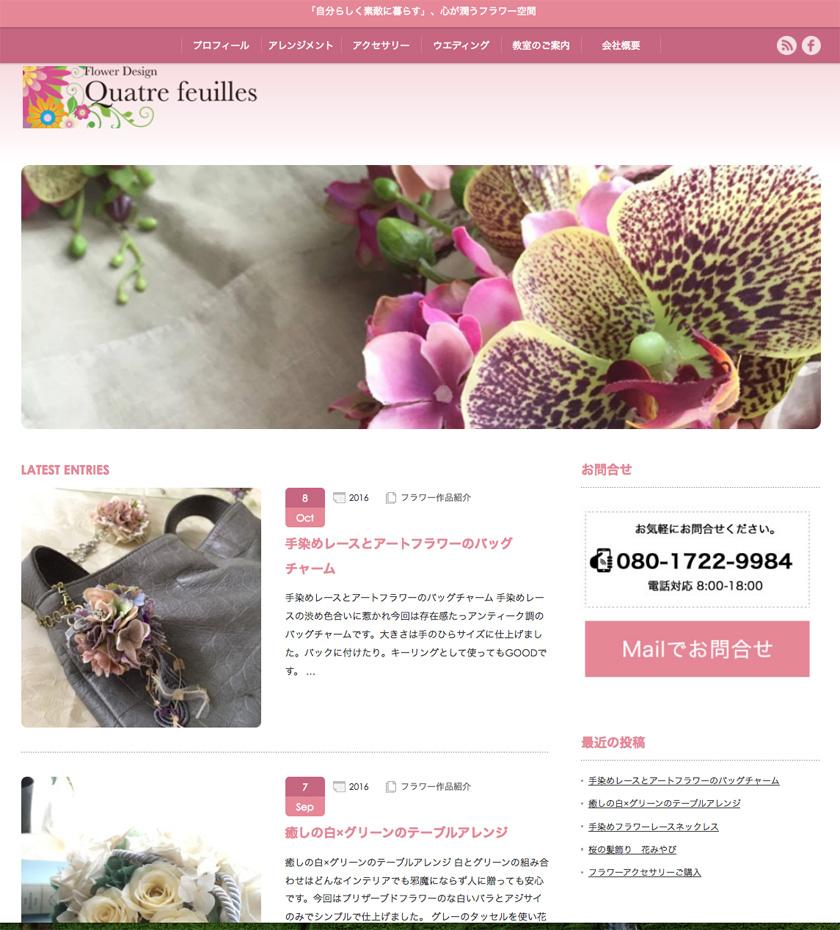 福岡ホームページ制作