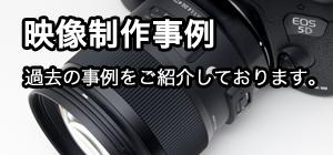 福岡映像制作