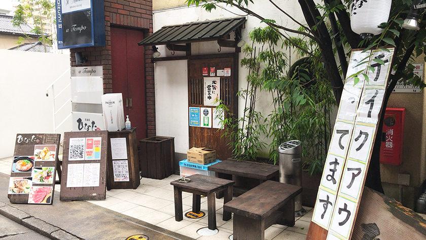 福岡 居酒屋